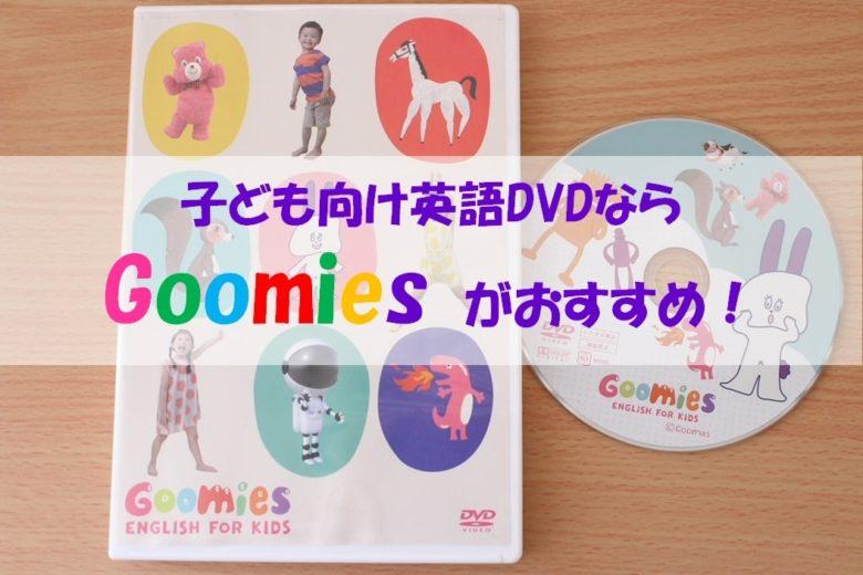 【グーミーズ(Goomies)】子ども向け英語DVDの中で英語講師ママの一押し!
